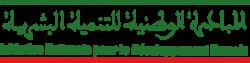 Logo de l'Initiative Nationale pour le Développement Humain